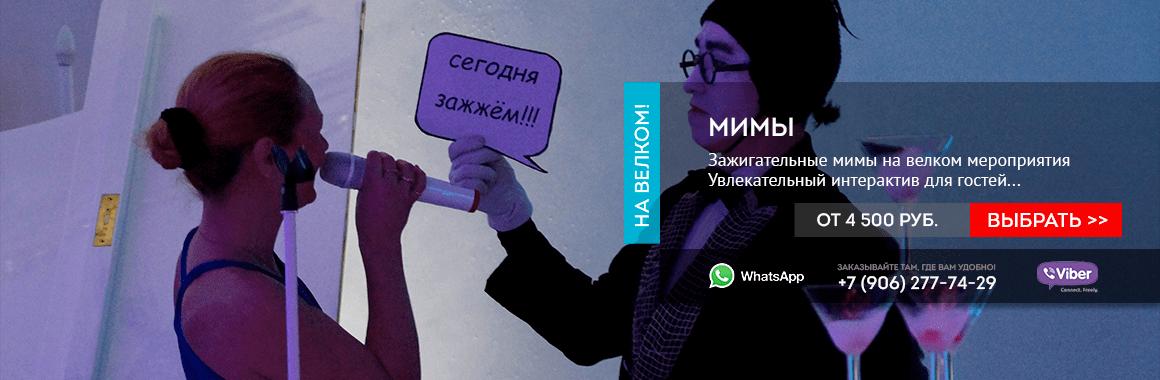 мимы и клоунада заказать на праздник и на велком в санкт-петербурге и москве цена