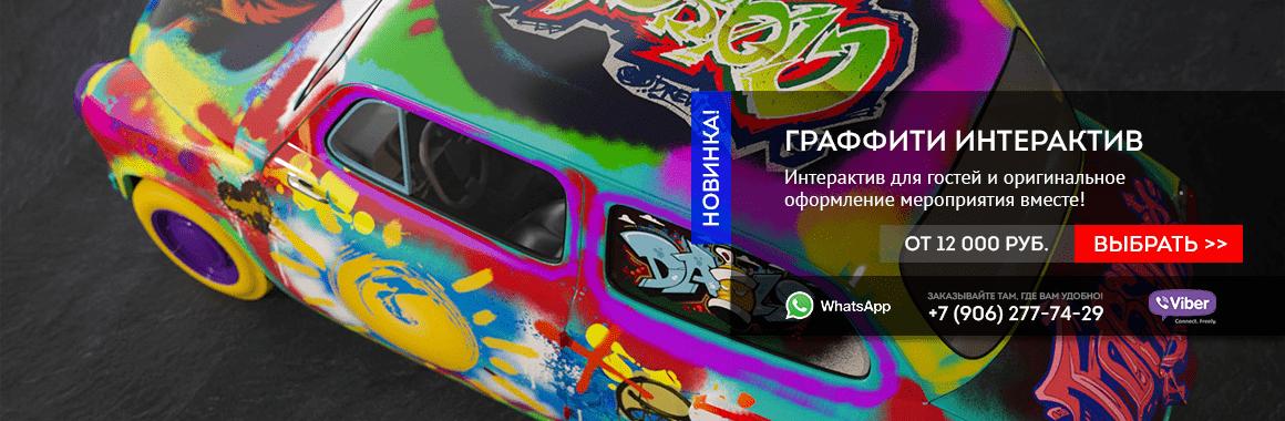 граффити интерактив шоу заказать цена в санкт-петербурге и москве