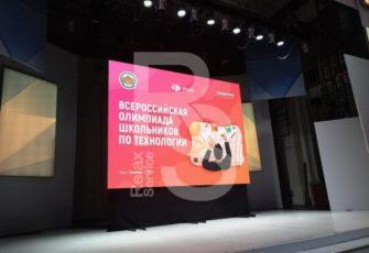 Шоу световых картин для Всероссийской школьной олимпиады по технологии 2019